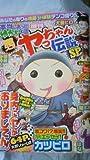 増刊本当にあったゆかいな話 激スゴ!!やっちゃん伝説スペシャル 2012年7月号
