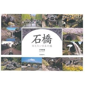 石橋 伝えたい日本の橋