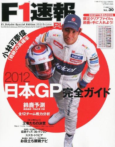 F-1速報PLUS (プラス) VOL.30 2012年 10/21号 [雑誌]
