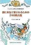 彼に本気で愛されるための24の処方箋―ぐっどうぃる博士の恋愛相談室 (Koryosha books)