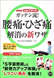 NHKためしてガッテンガッテン流!腰痛・ひざ痛 解消の新ワザ (アスコムBOOKS)