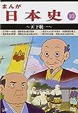 まんが日本史(10)~天下統一~[DVD]