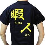 《暇人(himajin)/ネイビー》半袖Tシャツ【公式バカT】(Sサイズ)☆アパレル通販☆