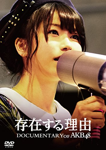 存在する理由 DOCUMENTARY of AKB48 DVDスペシャル・エディション