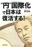 """""""円""""国際化で日本は復活する!"""