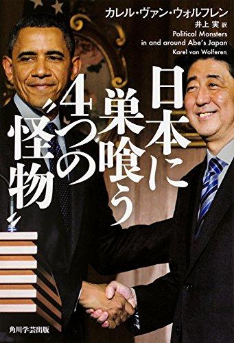 """日本に巣喰う4つの""""怪物"""