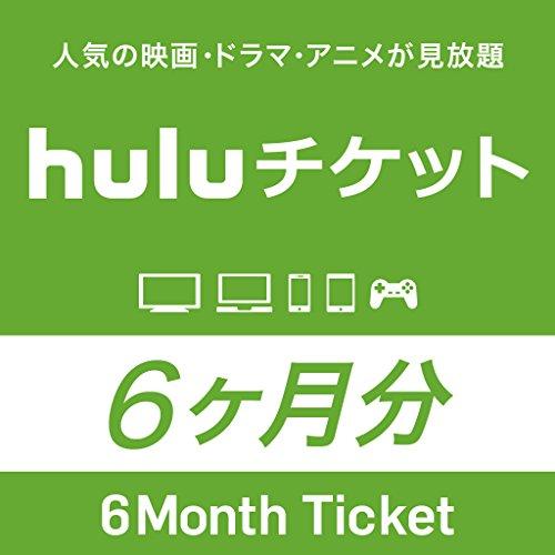 【サイバーマンデー】「Huluチケット(6ヶ月利用券)」 6,042 円が2,000円オフ(3ヶ月利用券は1,000円オフ)