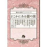 文庫 / 岩館 真理子 のシリーズ情報を見る