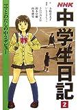 中学生日記 / 寺嶋 奈美子 のシリーズ情報を見る