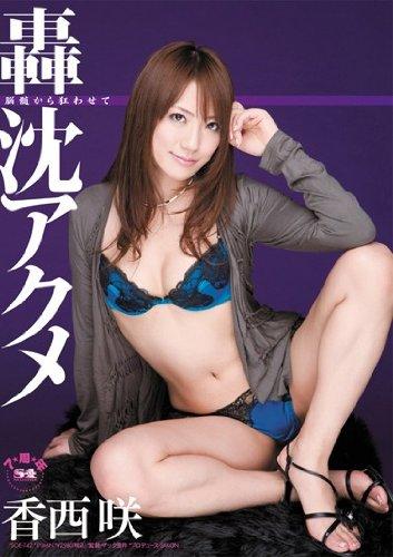 轟沈アクメ 香西咲 [DVD]