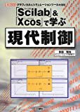 ��Scilab��&��Xcos�פdzؤָ������� (I��O BOOKS)