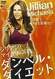 ジリアン・マイケルズのダンベル・ダイエット [DVD]