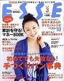 ESSE (エッセ) 2009年 03月号 [雑誌]