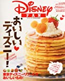 Disney FAN (ディズニーファン) 増刊 おいしいディズニー 2014年 4月号
