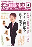 NHK 将棋講座 2014年 04月号 [雑誌]