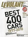 LE VOLANT (ル・ボラン) 2010年 07月号 [雑誌]