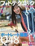 フォトテクニックデジタル 2010年 03月号 [雑誌]