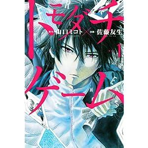 トモダチゲーム(1) (週刊少年マガジンコミックス) [Kindle版]