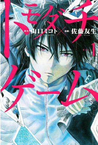 トモダチゲーム(1) (週刊少年マガジンコミックス)