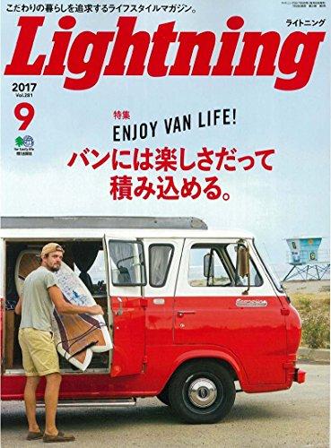 Lightning 2017年9月号 大きい表紙画像