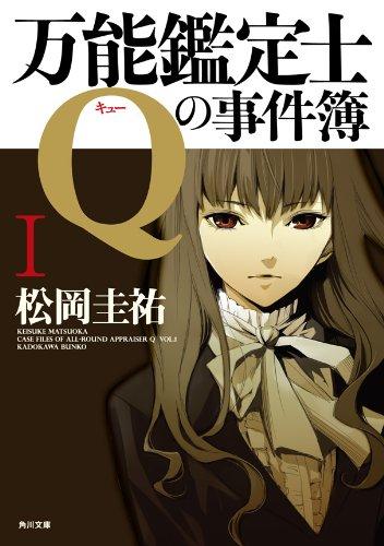 万能鑑定士Qの事件簿 I: 1 (角川文庫)