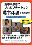 脳卒中患者のリハビリテーション (嚥下体操+カラオケ ) [DVD]