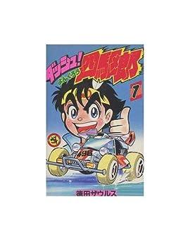 ダッシュ!四駆郎 第1巻 (てんとう虫コミックス)