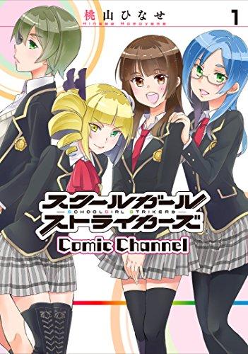スクールガールストライカーズ Comic Channel (ガンガンコミックスONLINE)