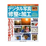 デジタル写真・修整と加工―フォトショップエレメンツ5.0活用book (Gakken Camera Mook デジタル写真入門シリーズ 5)
