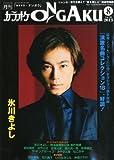 カラオケ ONGAKU (オンガク) 2013年 08月号 [雑誌]