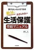 絶対にあきらめない生活保護受給マニュアル (DO BOOKS)
