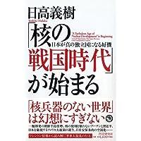 日高 義樹 (著) (2)新品:   ¥ 1,728 ポイント:32pt (2%)7点の新品/中古品を見る: ¥ 1,398より