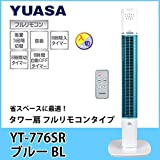 ユアサ タワー扇 フルリモコンタイプ YT-776SR ブルー