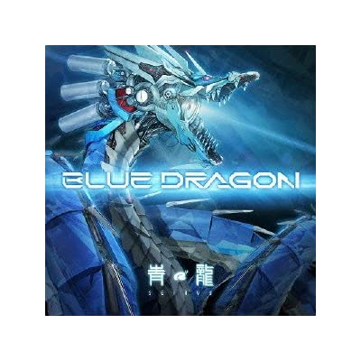 BLUE DRAGON (���̸���!!���ꥸ�ʥ���ӥ��ȥ�å�(���ޥ��б�)����!!)