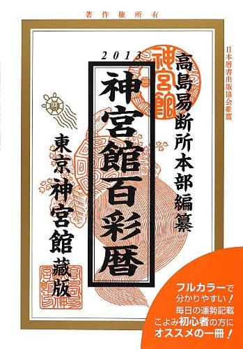 神宮館百彩暦〈平成25年〉