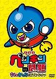 劇場版ペンギンの問題 幸せの青い鳥でごペンなさい [DVD]