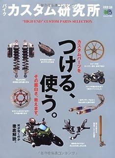 """バイクカスタム研究所―""""High end"""" custom parts s (エイムック 1707 RIDERS CLUB)"""