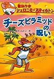 チーズピラミッドの呪い 冒険作家ジェロニモ・スティルトン