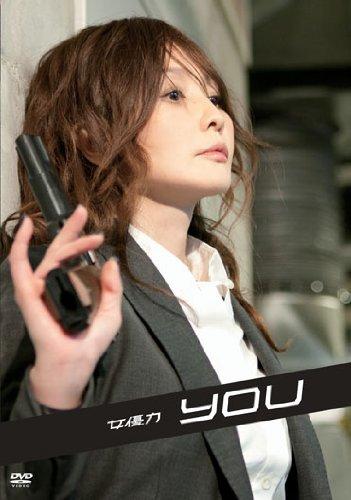 女優力 YOU [DVD]