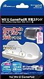 Wii U GamePad用『充電スタンド』 (ホワイト)
