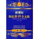 New Standard English Worte voller unbesiegbar - High School (chinesische Ausgabe) ISBN: 9787536464766 [2008]