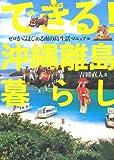 できる! 沖縄離島暮らし ゼロからはじめる南国生活マニュアル