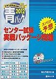 センター試験実戦パッケージ問題青パック 2012 (大学入試完全対策シリーズ)