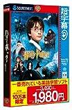 超字幕/ハリー・ポッターと賢者の石 (キャンペーン版)