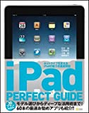 iPadの購入で迷われている方へのアドバイス