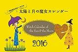 太陽と月の魔女カレンダー2016【カレンダー】