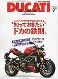 DUCATI Magazine (ドゥカティ マガジン) 2009年 09月号 [雑誌]