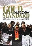 ゴールドスタンダード 世界一のチームを作ったコーチKの哲学