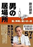 男の居場所 酒と料理の旨い店の話