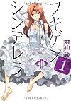 フキゲンシンデレラ(1) (電撃ジャパンコミックス)